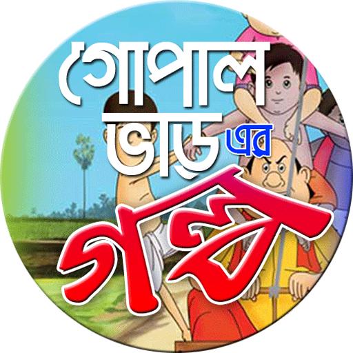 গোপাল ভাঁড়ের গল্প -Gopal Bhar 書籍 App LOGO-APP試玩