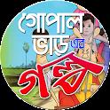 গোপাল ভাঁড়ের গল্প -Gopal Bhar