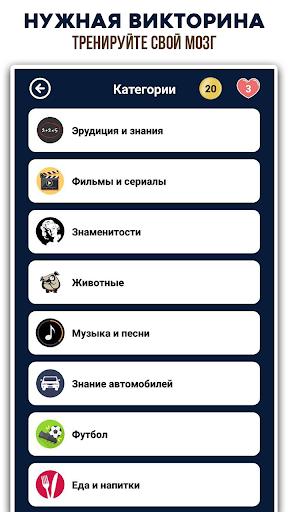 Мозговая викторина : общие знания 2.1.3 screenshots 1