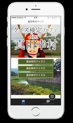 クイズ検定カフェfor真田幸村 愛すべき戦国武将の物語