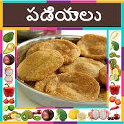 పూరీలను Recipes in Telugu
