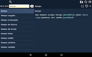 Screenshot of Russian Spanish Dictionary