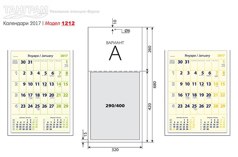 Едносекционен, работен календар модел 1212