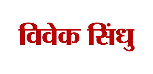 Vivek Sindhu - Latest top marathi news for PC
