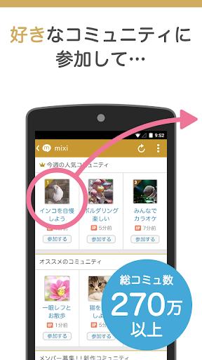 無料社交Appのmixi|記事Game