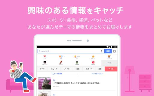 Yahoo! JAPAN 3.72.2 screenshots 12