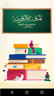 مناهج دولة الكويت - náhled