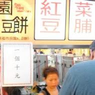 御冠園鮮肉湯包專賣店