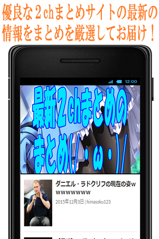 無料娱乐Appの最新2chまとめのまとめキタ━(゚∀゚)━!|記事Game