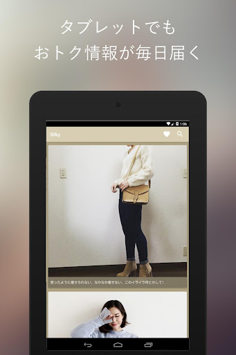 無料新闻AppのSilky - オトナ女子向け厳選美容・おトク情報まとめ読み|記事Game