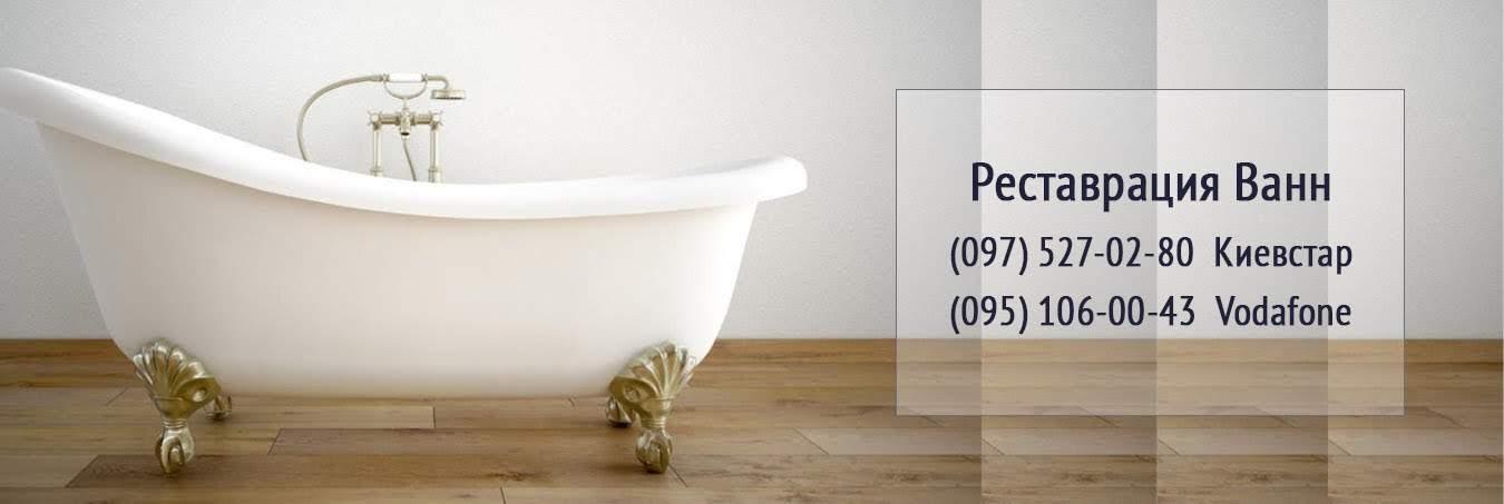 Реставрация Ванн, Эмалировка Ванн, Наливная Ванна, Цены - недорого
