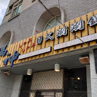 鍋神日式涮涮鍋