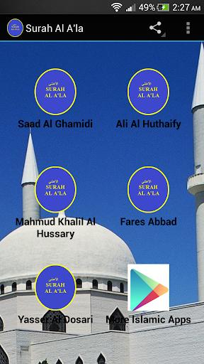 玩音樂App|Surah Al A'la免費|APP試玩