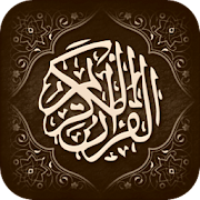 Holy Quran (read and listen)