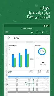 تحميل تطبيق مايكروسوفت اكسيل Microsoft Excel 16 APK