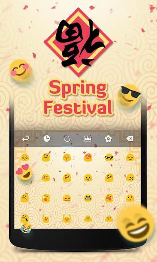 玩免費個人化APP|下載春節特別版輸入法主題 app不用錢|硬是要APP