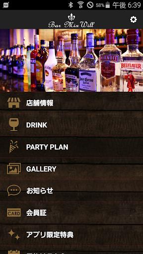 東京新宿歌舞伎町で貸し切りパーティーならBarMixWill