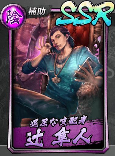 辻隼人(SSR)