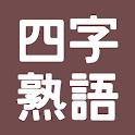 四字熟語事典 icon