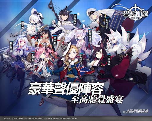 碧藍 航線 screenshot 10