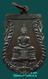 เหรียญพระพุทธโสธร เนื้อทองแดงรมดำ บล็อคธรรมดา ปี ๒๕๑๔ หลวงปู่ทิม วัดละหารไร่