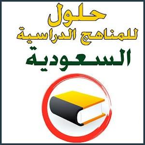 تطبيق حلول للمناهج الدراسية السعودية for PC