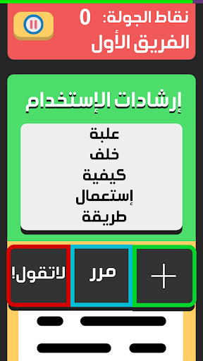 u0644u0639u0628u0629 u0642u0648u0644 u0628u0633 u0644u0627 u062au0642u0648u0644 - Taboo Word Cards  screenshots 3