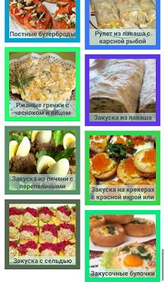 Бутерброды Вкусные рецепты - screenshot