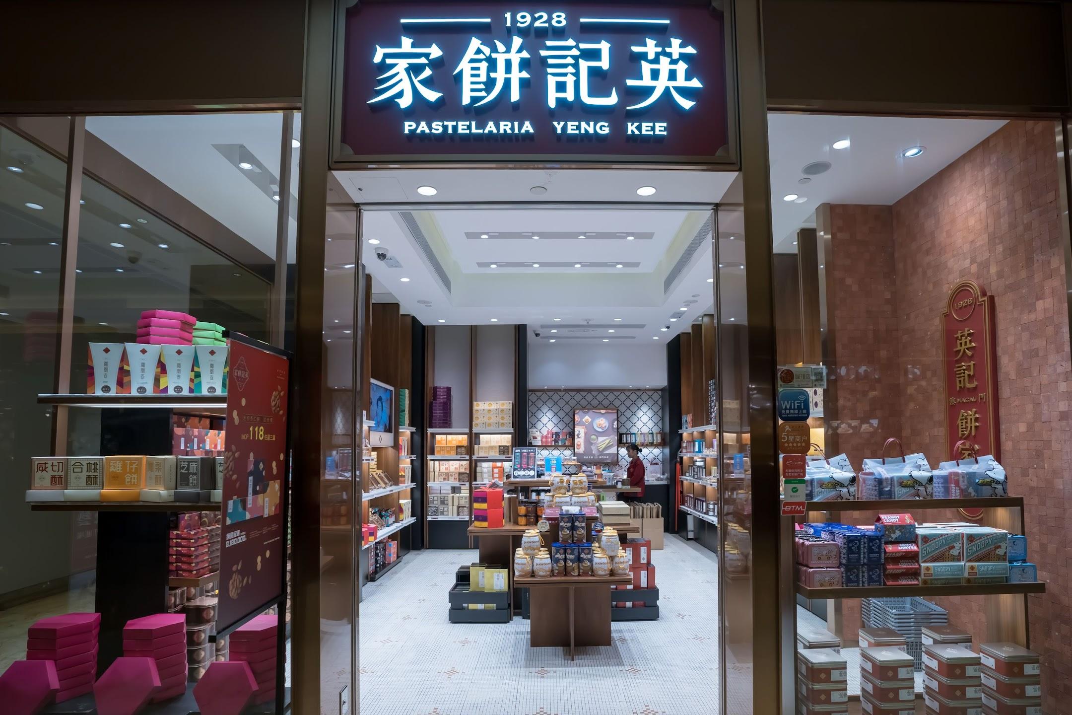 家餅記英 (Pastelaria Yeng Kee)