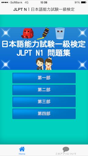 JLPT N1日本語能力試験一級検定