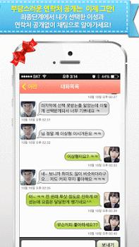 꽃보다소개팅♥ - 이상형 소개팅 받는 랜덤채팅 어플! (무료 채팅, 소개팅, 미팅, 채팅)