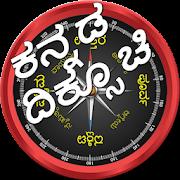 ಕನ್ನಡ ದಿಕ್ಸೂಚಿ (Kannada Compass)