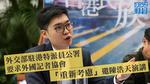 陳浩天下周出席外國記者協會活動 外交部駐港公署施壓撤邀請
