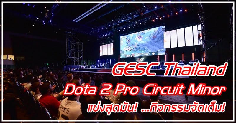 [e-Sports] ศึก Dota 2 รายการ GESC ทีมระดับโลกตบเท้าเข้าร่วม!