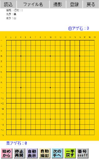 玩免費棋類遊戲APP|下載スクロール棋譜囲碁試用版 app不用錢|硬是要APP