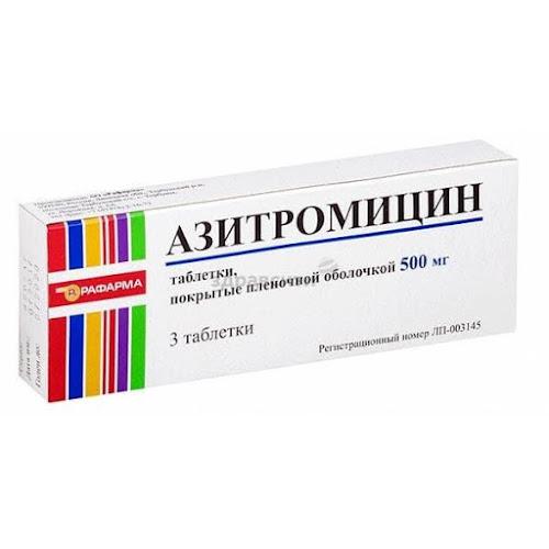 Азитромицин таблетки п.п.о. 500мг 3 шт.