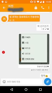 비밀문자(데이터사용무) screenshot 8