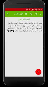 مسجات و رسائل حب سودانية screenshot 3