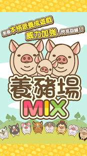 養豬場MIX- screenshot thumbnail