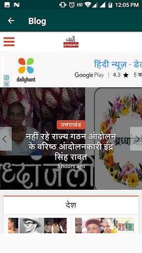 Pyara Uttarakhand 5.0 screenshots 5