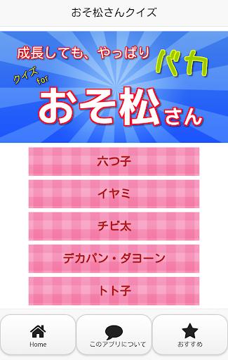 クイズforおそ松さん 赤塚不二夫「おそ松くん」原作