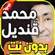 أغاني محمد قنديل mohamed kandeil بدون نت APK