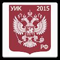 УИК РФ 2015 icon