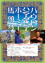 Photo: 岡林小松崎トシバウロンTOUR フライヤー表 2014.03