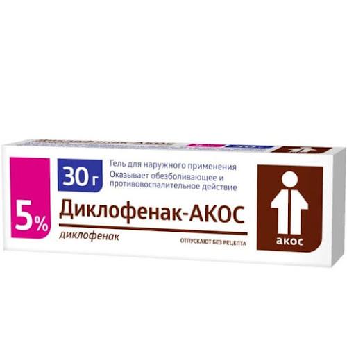 Диклофенак-Акос гель 5% 30г