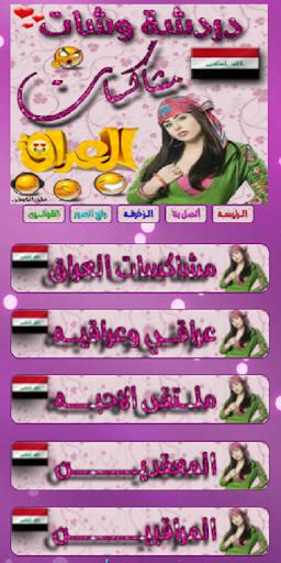 شات مشاكسات العراق