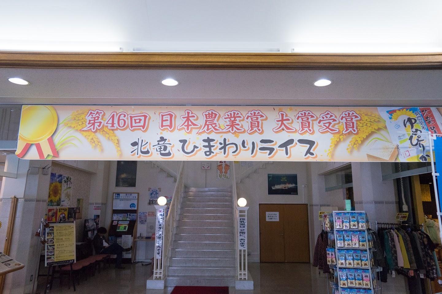 記念の垂れ幕
