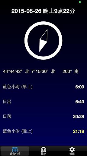 BlauTime - 蓝色小时