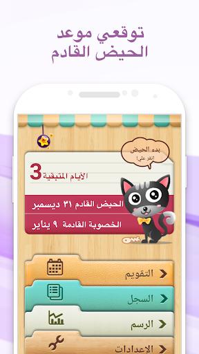 حاسبة الدورة الشهرية - متعقب الدورة و ايام التبويض screenshot