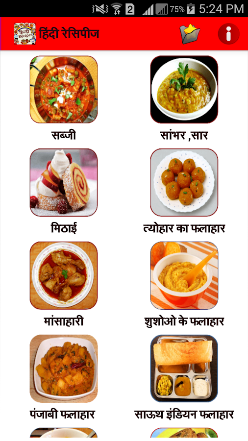 Hindi recipes android apps on google play hindi recipes screenshot forumfinder Images